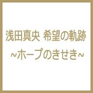 浅田真央 希望の軌跡 〜ホープのきせき〜