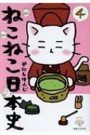 ねこねこ日本史 4