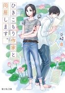 ひきこもり作家と同居します。 富士見l文庫