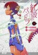 紅殻のパンドラ 11 カドカワコミックスAエース