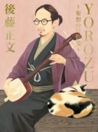 YOROZU-妄想の民俗史-(+CD)