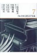 新編・日本幻想文学集成 7 三島由紀夫・川端康成・正宗白鳥・室生犀星