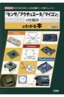 「センサ」「アクチュエータ」「マイコン」の仕組みがわかる本 「IoT」「ロボット」の主要パーツをチェック!: I / O Books