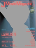 J Movie Magazine Vol.26 パーフェクト・メモワール