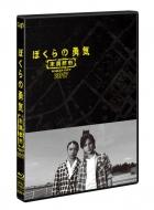 『ぼくらの勇気 未満都市2017』Blu-ray