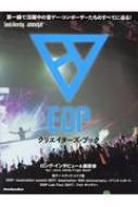 EDPクリエイターズ・ブック Sound & Recording Magazine / Groove
