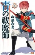 青の祓魔師 20 ジャンプコミックス