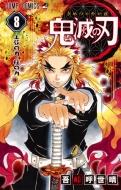鬼滅の刃 8 ジャンプコミックス
