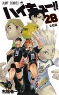 ハイキュー!! 28 ジャンプコミックス