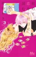 初めて恋をした日に読む話 3 マーガレットコミックス