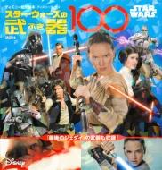 Star Wars スター・ウォーズの武器100 ディズニーブックス