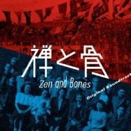 映画『禅と骨』オリジナルサウンドトラック
