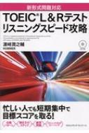 TOEIC L&R テストリスニングスピード攻略 新形式問題対応 / CDつき