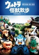 ウルトラ怪獣散歩 〜都電荒川線沿線/福岡/佐賀 編〜