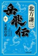 岳飛伝10 天雷の章 集英社文庫
