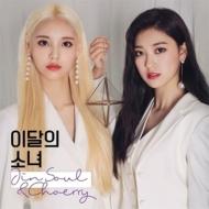 1st Single: Jinsoul & Choerry
