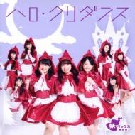 ハロ・クリダンス (GEM ver.)(+DVD)