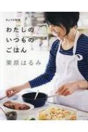 きょうの料理 わたしのいつものごはん 生活実用シリーズ