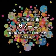 吹奏楽燦選 ザノ-ニ: 大井剛史 / 東京佼成wind O (Uhqcd)
