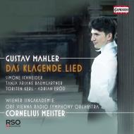 嘆きの歌 コルネリウス・マイスター&ウィーン放送交響楽団、ウィーン・ジングアカデミー