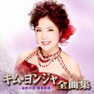 キム・ヨンジャ全曲集 〜哀愁の酒・暗夜航路〜