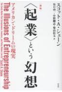 """""""起業""""という幻想 アメリカン・ドリームの現実"""