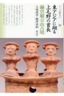 東アジアに翔る上毛野の首長 綿貫観音山古墳 シリーズ「遺跡を学ぶ」