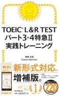 TOEIC L&R TEST パート3・4特急II