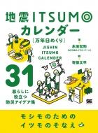 地震イツモカレンダー(万年日めくり)翔泳社カレンダー