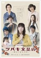 ツバキ文具店〜鎌倉代書屋物語〜DVD BOX