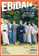 EBiDAN Vol.10【通常版】