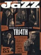 Jazz JAPAN (ジャズジャパン)vol.85 2017年 10月号