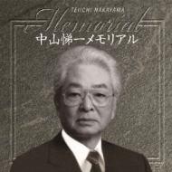 中山悌一: メモリアル-schumann, Brahms, H.wolf, Schubert: Lieder