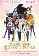 Pretty Guardian Sailor Moon 25 Shuunen Kinen Classic Concert Album