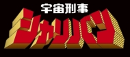 宇宙刑事シャリバン Blu-ray BOX 2