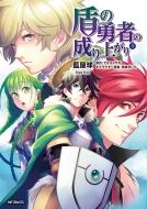 盾の勇者の成り上がり 9 MFコミックス フラッパーシリーズ