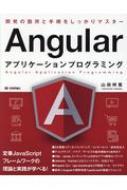 Angularアプリケーションプログラミング