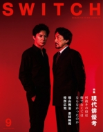 SWITCH Vol.35 No.9 特集 現代俳優考