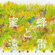 恩田陸 蜜蜂と遠雷 その音楽と世界