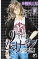 9番目のムサシ サイレント ブラック 7 ボニータ・コミックス