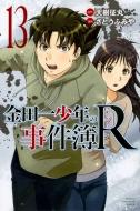 金田一少年の事件簿R 13 週刊少年マガジンKC