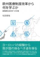 欧州医療制度改革から何を学ぶか 超高齢社会日本への示唆