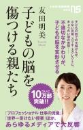 子どもの脳を傷つける親たち NHK出版新書