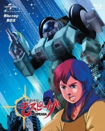 機甲創世記モスピーダ Blu-ray BOX