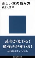 正しい本の読み方 講談社現代新書