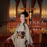 ENKAII 〜哀歌〜