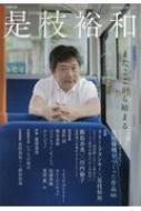 文藝別冊 是枝裕和 KAWADE夢ムック