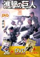 進撃の巨人 26 DVD付き限定版 講談社キャラクターズライツ
