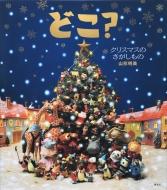 どこ? クリスマスのさがしもの 講談社の創作絵本