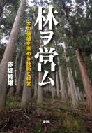 林ヲ営ム 木の価値を高める技術と経営